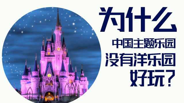 中国本土主题乐园,为什么没有迪士尼环球影城好玩?