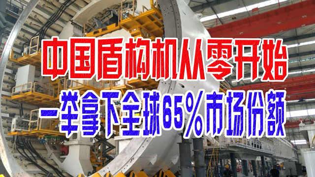 中国盾构机从零开始,一举拿下全球65%市场份额