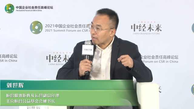 刘世辉:乡村振兴不仅仅是经济的振兴,也是乡村社会全面振兴