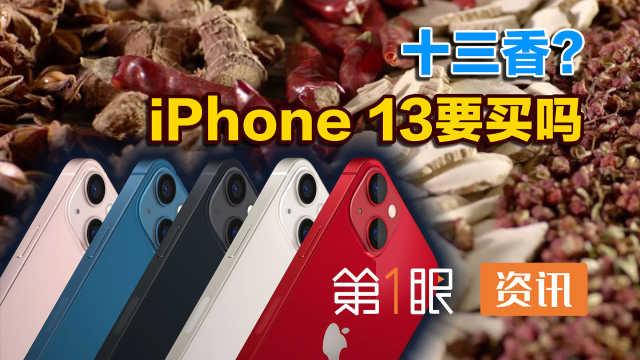 iPhone13真的香吗?面对不断下跌的股价,苹果要开始割韭菜了