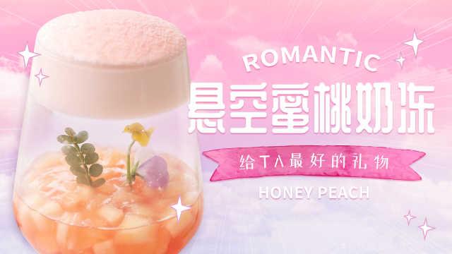 超好看的蜜桃反重力悬空奶冻