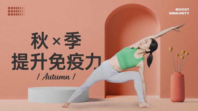秋季养生瑜伽,提升免疫力!远离疾病!