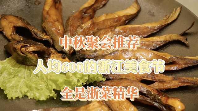 中秋豪华大餐,五星酒店里的浙江美食节,人均600元!