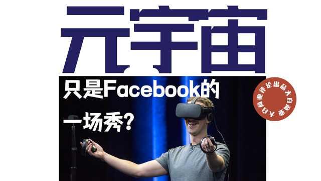 元宇宙:只是Facebook的一场秀?