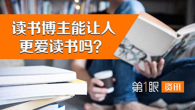 互联网让人爱上读书?短视频时代影响下,书籍与大众搭起桥梁