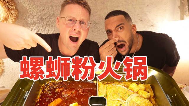 两个德国人去吃网红螺蛳粉火锅,吃完人臭了三天!