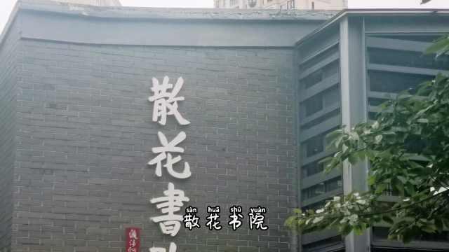 """2021年书香成都""""最美书店""""活动评选之散花书院铁像寺水街店"""