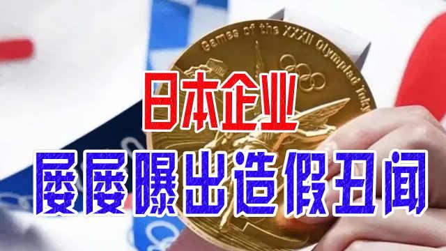 """日本制造的奥运金牌掉皮,粗制滥造打脸""""工匠精神"""""""