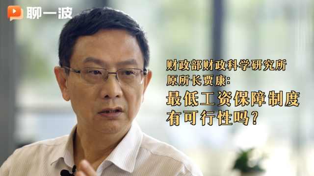财政科学研究所原所长贾康:最低工资保障制度有可行性吗?
