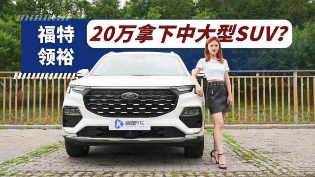 针对中国市场打造的福特领裕,实话实说!表现如何?