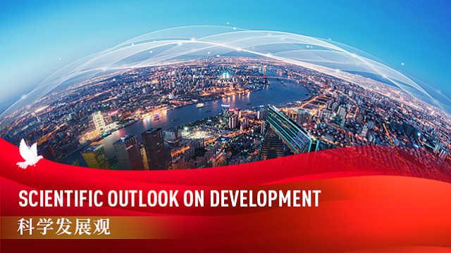 《中国关键词:建党百年篇》——科学发展观