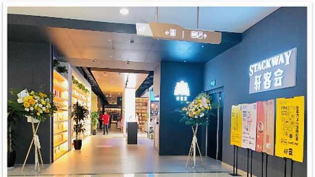"""2021年书香成都""""最美书店""""活动评选之王府井轩客会书店"""