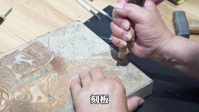 年轻人,你知道木版年画怎么制作吗?