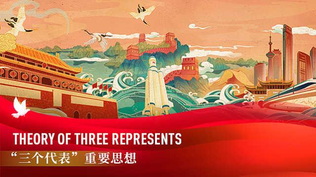 """《中国关键词:建党百年篇》——""""三个代表""""重要思想"""