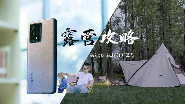 来一场精致露营,带上iQOO Z5