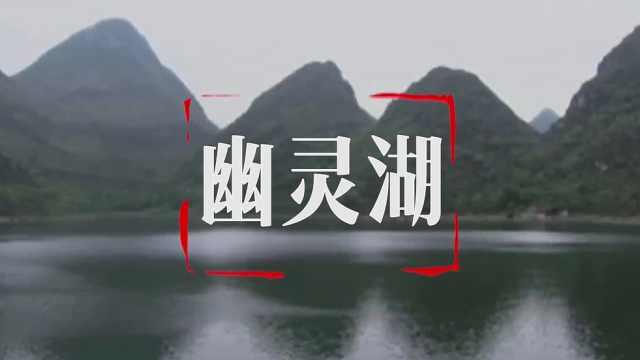 安徽神秘幽灵湖,3000多平方米湖水一夜消失,究竟去了哪里?