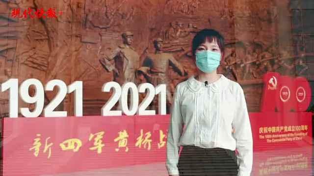 现代快报记者担任红色文化志愿者,走进新四军黄桥战役纪念馆