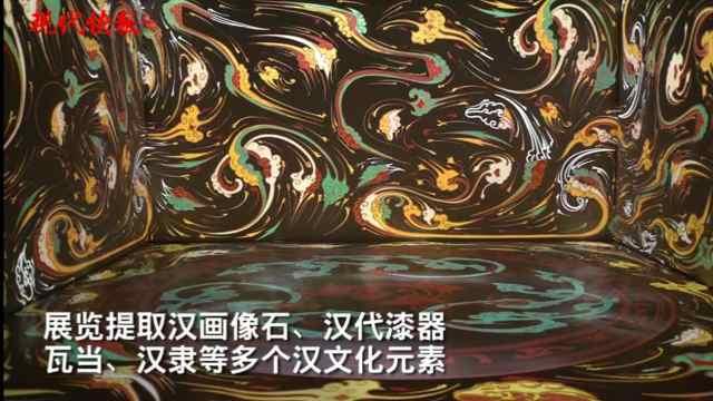 2200多年前汉代人的生活有多潮?这场沉浸式艺术展带你去看看