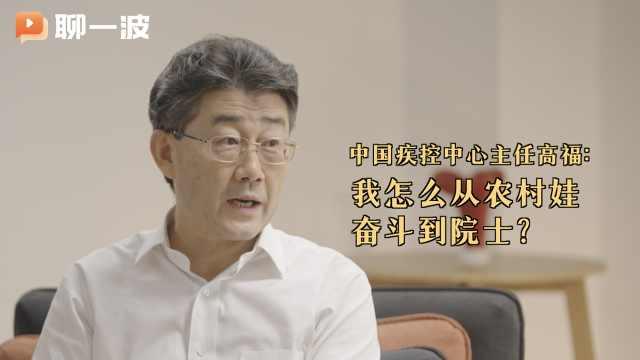 中国疾控中心主任高福:我怎么从农村娃奋斗到院士?
