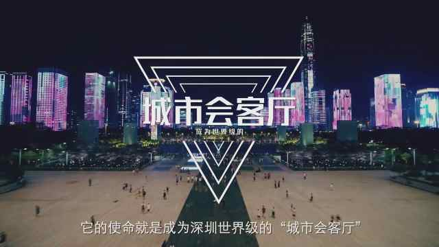 """看过来,深圳世界级的""""城市会客厅""""在这里?"""