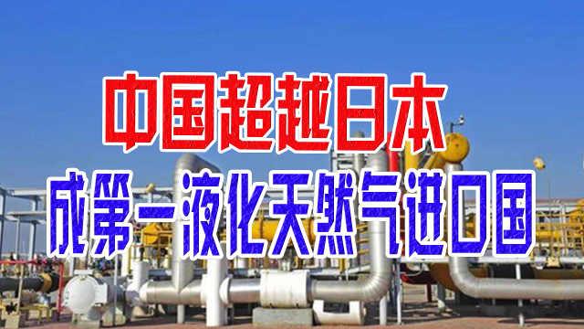 中国超越日本成第一液化天然气进口国