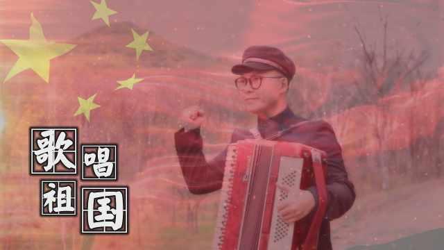 《歌唱祖国》——手风琴独奏