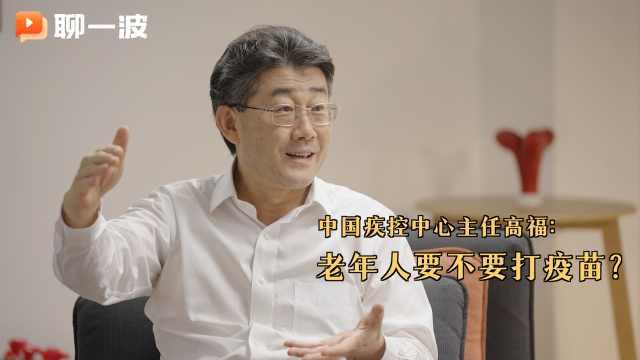 中国疾控中心主任高福:老年人要不要打疫苗?