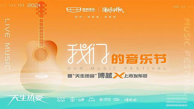 """直播:我们的音乐节暨""""天生热爱""""博越X上市发布会"""