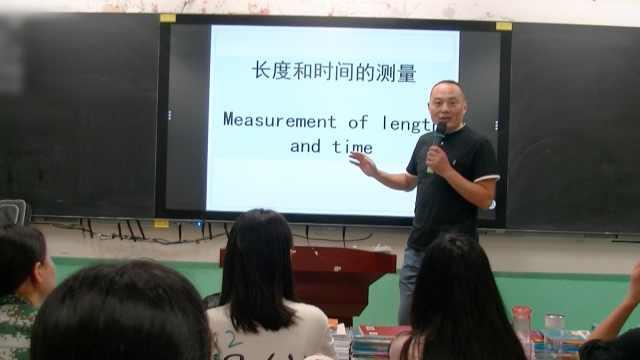 宝藏老师 物理课也能学英语,老师弹吉他教物理知识