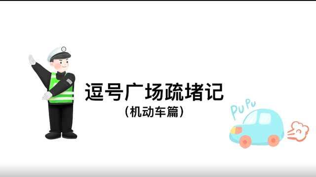 小北说交通第21期-逗号广场疏堵记