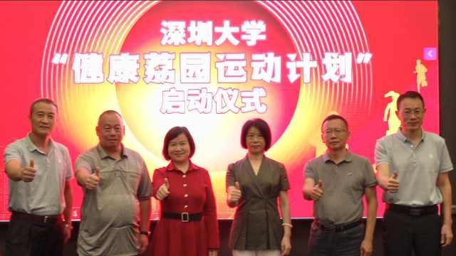 深圳大学发布新计划!荔园学子脚踏实地健康向未来