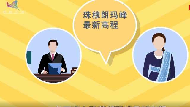 科普中国·数说科学12月热词-珠穆朗玛峰