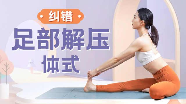 常见体式纠错-缓解足踝疼痛的正确做法!