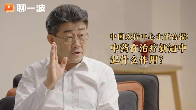 中国疾控中心主任高福:中药在治疗新冠中起什么作用?