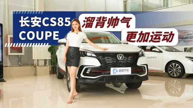 长安CS85 COUPE 十多万的轿跑SUV 值得买吗?