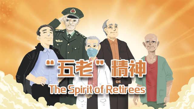 """中国精神——""""五老""""精神"""