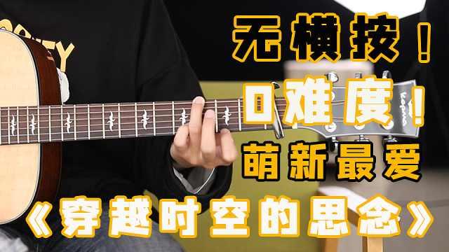 【30S装X指弹】0难度《穿越时空的思念》片段吉他指弹教学