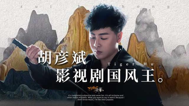 """主题曲+中国风:胡彦斌的""""财富密码""""全解读"""
