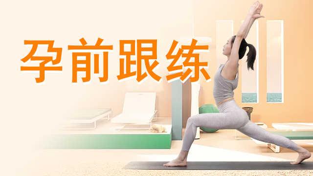 孕前瑜伽|调整身体状态、提升受孕机率!