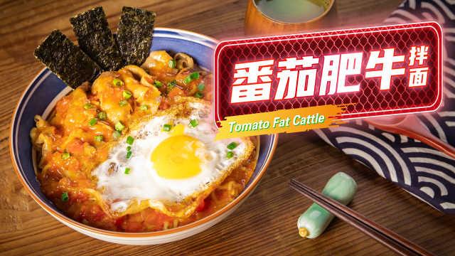 番茄肥牛拌面——来自泡面的顶级吃法~