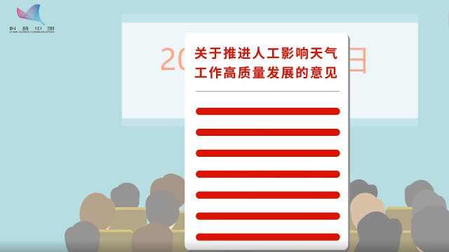 科普中国·数说科学12月热词-人工影响天气