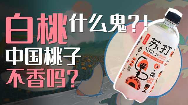日本白桃本是中国水蜜桃?别再给商家交智商税了!