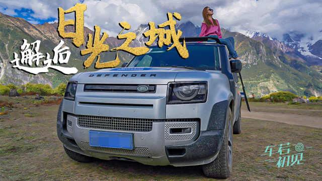 车若初见:邂逅日光之城,静静开卫士90游西藏
