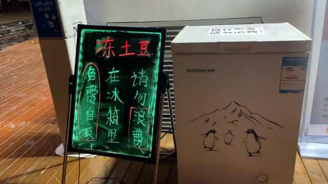 看完《长津湖》退伍兵在景区摆200个冻土豆,邀游客免费体验