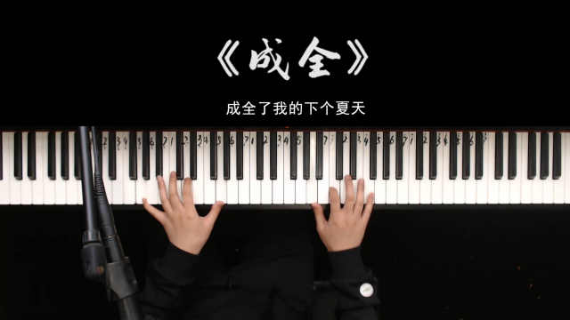 一个人的成全 好过三个人的纠结《成全》cover:林宥嘉