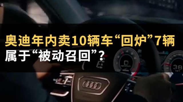 """奥迪年内卖10辆车""""回炉""""7辆 ,属于""""被动召回""""?"""