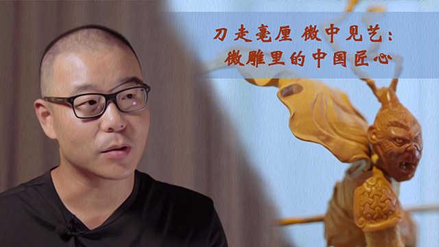 刀走毫厘 微中见艺:微雕里的中国匠心