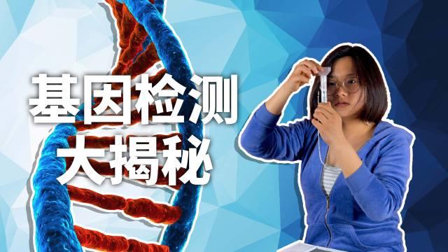 """基因检测揭秘:唾液真能""""算命""""?"""