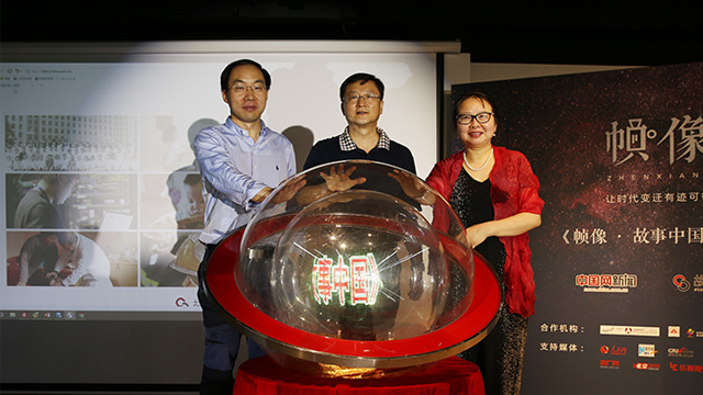 《故事中国》融媒体平台启动