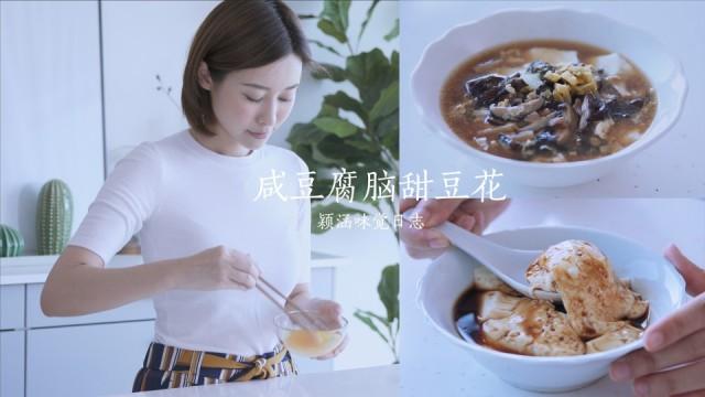豆腐脑你爱吃咸还是甜的?
